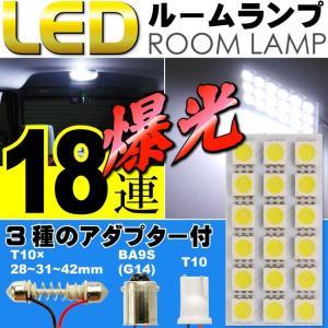 18連 LED T10 31mm BA9s ルームランプ ホワイト1個 板型LEDルームランプ 爆光SMD ルーム球 as11110|absolute