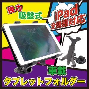 車載タブレットホルダー 吸盤貼り付け式 iPadホルダー 車載用タブレットスタンド as1691|absolute
