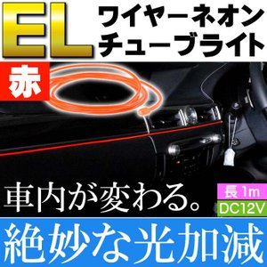 ELワイヤーネオンチューブ 1m テープライト 赤 DC12V 夜の車内の彩りに最適 綺麗な光で雰囲気変わる as1719|absolute
