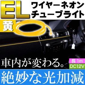 ELワイヤーネオンチューブ 1m テープライト 黄 DC12V 夜の車内の彩りに最適 綺麗な光で雰囲気変わる as1720|absolute