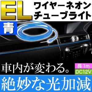 ELワイヤーネオンチューブ 1m テープライト 青 DC12V 夜の車内の彩りに最適 綺麗な光で雰囲気変わる as1721|absolute