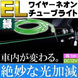 ELワイヤーネオンチューブ 1m テープライト 緑 DC12V 夜の車内の彩りに最適 綺麗な光で雰囲気変わる as1722|absolute