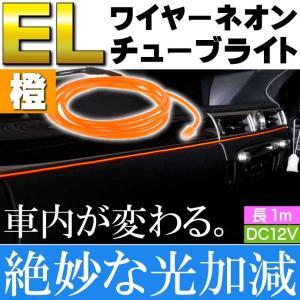 ELワイヤーネオンチューブ 1m テープライト 橙色 DC12V 夜の車内の彩りに最適 綺麗な光で雰囲気変わる as1723|absolute