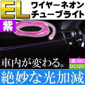 ELワイヤーネオンチューブ 1m テープライト 紫 DC12V 夜の車内の彩りに最適 綺麗な光で雰囲気変わる as1724|absolute