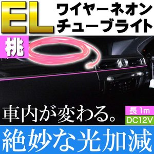 ELワイヤーネオンチューブ 1m テープライト 桃 DC12V 夜の車内の彩りに最適 綺麗な光で雰囲気変わる as1725|absolute