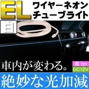 ELワイヤーネオンチューブ 1m テープライト 白 DC12V 夜の車内の彩りに最適 綺麗な光で雰囲気変わる as1726|absolute