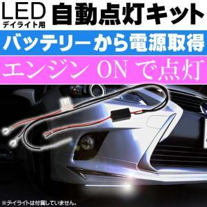 LEDデイライト用自動点灯ユニット バッテリー電源で点灯 エンジンONで自動点灯 OFFで消灯 as1727|absolute