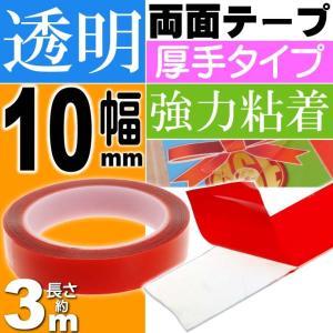 透明両面テープ 強力粘着 長さ約3m幅10mm クリア厚手 ガラス 車内 車外に最適両面テープ as1737 absolute
