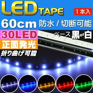 送料無料 LEDテープ30連60cm 正面発光LEDテープ ホワイト/ブルー/アンバー/レッド/グリーン 白/黒ベース選べるLEDテープ1本 防水切断可能なLEDテープ as79|absolute
