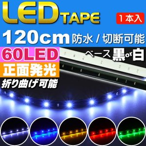 送料無料 LEDテープ60連120cm 正面発光LEDテープ ホワイト/ブルー/アンバー/レッド/グリーン 白/黒ベース選べるLEDテープ1本 防水切断可能なLEDテープ as81|absolute