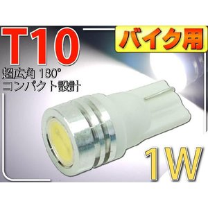 バイク用T10 LEDバルブ1Wホワイト1個 2Chip内臓T10 LEDバルブ 高輝度SMD T10 LEDバルブ 明るいT10 LEDバルブ ウェッジ球 as01|absolute