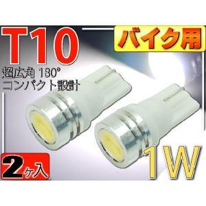 バイク用T10 LEDバルブ1Wホワイト2個 2Chip内臓T10 LEDバルブ 高輝度SMD T10 LEDバルブ 明るいT10 LEDバルブ ウェッジ球 as01-2|absolute