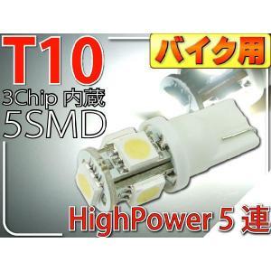 バイク用T10 LEDバルブ5連砲弾型ホワイト1個 3Chip5SMD T10 LEDバルブ 高輝度...
