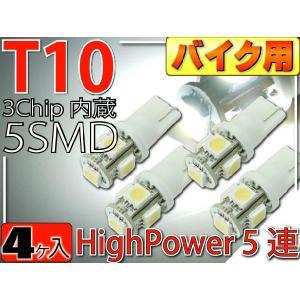 バイク用T10 LEDバルブ5連砲弾型ホワイト4個 3Chip5SMD T10 LEDバルブ 高輝度T10 LEDバルブ 明るいT10 LEDバルブ  ウェッジ球 as02-4|absolute