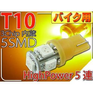 バイク用T10 LEDバルブ5連砲弾型アンバー1個 3Chip5SMD T10 LEDバルブ 高輝度T10 LEDバルブ 明るいT10 LEDバルブ  ウェッジ球 as30|absolute