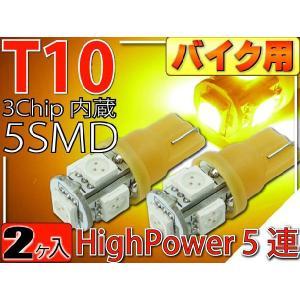 バイク用T10 LEDバルブ5連砲弾型アンバー2個 3Chip5SMD T10 LEDバルブ 高輝度...