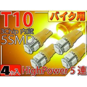 バイク用T10 LEDバルブ5連砲弾型アンバー4個 3Chip5SMD T10 LEDバルブ 高輝度...