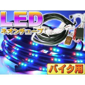 バイク用計252連LEDアンダーネオンチューブライト120×2本90×2本 RGB LEDテープの様な感じ 車の下などに取付けるLEDチューブ as38|absolute