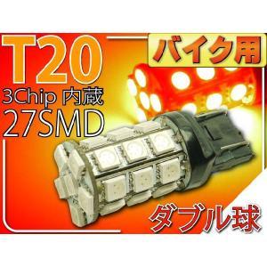 送料無料 バイク用T20ダブル球LEDバルブ27連レッド1個 3ChipSMD T20 LEDバルブ 高輝度T20 LEDバルブ 明るいT20 LEDバルブ ウェッジ球 as55|absolute