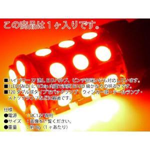 送料無料 バイク用T20ダブル球LEDバルブ27連レッド1個 3ChipSMD T20 LEDバルブ 高輝度T20 LEDバルブ 明るいT20 LEDバルブ ウェッジ球 as55|absolute|02