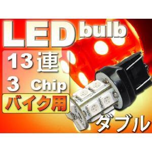 バイク用T20ダブル球LEDバルブ13連レッド1個 3ChipSMD T20 LEDバルブ 高輝度T20 LEDバルブ 明るいT20 LEDバルブ ウェッジ球 as102|absolute