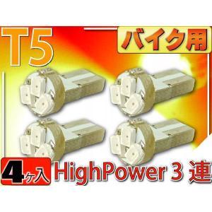 バイク用LEDバルブT5レッド4個 3SMDメーター球T5 LEDバルブ 明るいT5 LEDメーター球 バルブ 爆光T5 LEDバルブ ウェッジ球 as10208-4 absolute