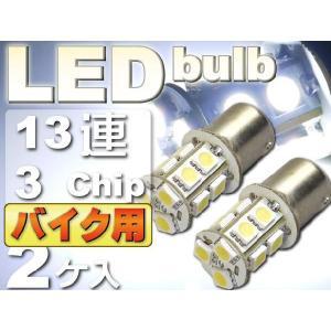 バイク用S25(BA15s)/G18シングル球LEDバルブ13連ホワイト2個 3ChipSMD S25(BA15s)/G18 LEDバルブ 高輝度S25/G18 LED バルブ 明るいS25/G18 LED as133-2|absolute