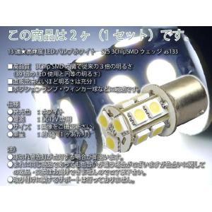 バイク用S25(BA15s)/G18シングル球LEDバルブ13連ホワイト2個 3ChipSMD S25(BA15s)/G18 LEDバルブ 高輝度S25/G18 LED バルブ 明るいS25/G18 LED as133-2|absolute|02