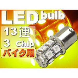 バイク用S25(BA15s)/G18シングル球LEDバルブ13連アンバー1個 3ChipSMD S25(BA15s)/G18 LEDバルブ 高輝度S25/G18 LED バルブ 明るいS25/G18 LED as134|absolute