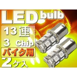 送料無料 バイク用S25(BA15s)/G18シングル球LEDバルブ13連アンバー2個 3ChipSMD S25(BA15s)/G18 LEDバルブ 高輝度S25/G18 LED バルブ 明るいS25/G18 LED as134-2|absolute
