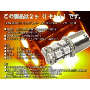 送料無料 バイク用S25(BA15s)/G18シングル球LEDバルブ13連アンバー2個 3ChipSMD S25(BA15s)/G18 LEDバルブ 高輝度S25/G18 LED バルブ 明るいS25/G18 LED as134-2|absolute|02