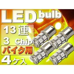 バイク用S25(BA15s)/G18シングル球LEDバルブ13連アンバー4個 3ChipSMD S25(BA15s)/G18 LEDバルブ 高輝度S25/G18 LED バルブ 明るいS25/G18 LED as134-4|absolute
