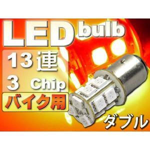 バイク用S25(BAY15d)/G18ダブル球LEDバルブ13連レッド1個 3ChipSMD S25(BAY15d)/G18 LEDバルブ 高輝度S25/G18 LED バルブ 明るいS25/G18 LED as135|absolute