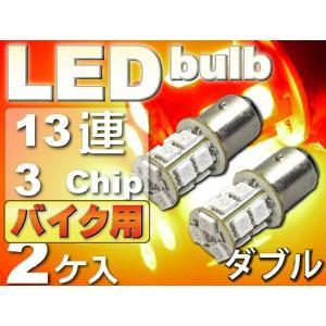 バイク用S25(BAY15d)/G18ダブル球LEDバルブ13連レッド2個 3ChipSMD S25(BAY15d)/G18 LEDバルブ 高輝度S25/G18 LED バルブ 明るいS25/G18 LED as135-2|absolute