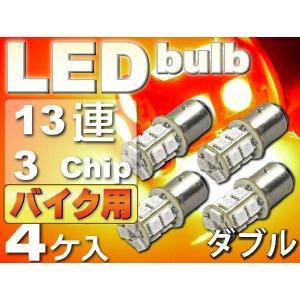 バイク用S25(BAY15d)/G18ダブル球LEDバルブ13連レッド4個 3ChipSMD S25(BAY15d)/G18 LEDバルブ 高輝度S25/G18 LED バルブ 明るいS25/G18 LED as135-4|absolute