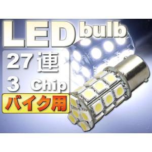 バイク用S25(BA15s)/G18シングル球LEDバルブ27連ホワイト1個 3ChipSMD S25(BA15s)/G18 LEDバルブ 高輝度S25/G18 LED バルブ 明るいS25/G18 LED as142|absolute