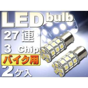 バイク用S25(BA15s)/G18シングル球LEDバルブ27連ホワイト2個 3ChipSMD S25(BA15s)/G18 LEDバルブ 高輝度S25/G18 LED バルブ 明るいS25/G18 LED as142-2|absolute