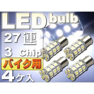 バイク用S25(BA15s)/G18シングル球LEDバルブ27連ホワイト4個 3ChipSMD S25(BA15s)/G18 LEDバルブ 高輝度S25/G18 LED バルブ 明るいS25/G18 LED as142-4|absolute