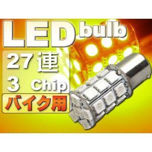 バイク用S25(BA15s)/G18シングル球LEDバルブ27連アンバー1個 3ChipSMD S25(BA15s)/G18 LEDバルブ 高輝度S25/G18 LED バルブ 明るいS25/G18 LED as143|absolute
