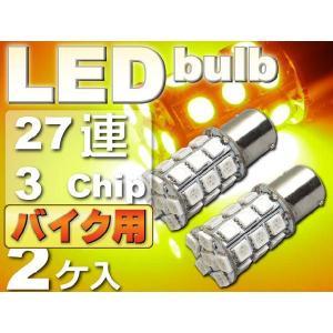 バイク用S25(BA15s)/G18シングル球LEDバルブ27連アンバー2個 3ChipSMD S25(BA15s)/G18 LEDバルブ 高輝度S25/G18 LED バルブ 明るいS25/G18 LED as143-2|absolute