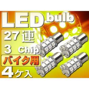 バイク用S25(BA15s)/G18シングル球LEDバルブ27連アンバー4個 3ChipSMD S25(BA15s)/G18 LEDバルブ 高輝度S25/G18 LED バルブ 明るいS25/G18 LED as143-4|absolute