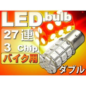 バイク用S25(BAY15d)/G18ダブル球LEDバルブ27連レッド1個 3ChipSMD S25(BAY15d)/G18 LEDバルブ 高輝度S25/G18 LED バルブ 明るいS25/G18 LED as144|absolute