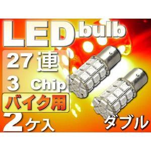 バイク用S25(BAY15d)/G18ダブル球LEDバルブ27連レッド2個 3ChipSMD S25(BAY15d)/G18 LEDバルブ 高輝度S25/G18 LED バルブ 明るいS25/G18 LED as144-2|absolute