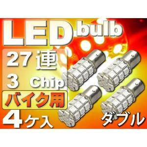 バイク用S25(BAY15d)/G18ダブル球LEDバルブ27連レッド4個 3ChipSMD S25(BAY15d)/G18 LEDバルブ 高輝度S25/G18 LED バルブ 明るいS25/G18 LED as144-4|absolute