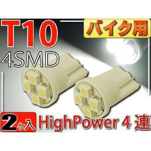 バイク用T10 LEDバルブ4連ホワイト2個 高輝度SMD T10 LED バルブ 明るいT10 LED バルブ ウェッジ球 T10 LEDバルブ as167-2|absolute