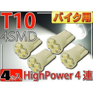 バイク用T10 LEDバルブ4連ホワイト4個 高輝度SMD T10 LED バルブ 明るいT10 LED バルブ ウェッジ球 T10 LEDバルブ as167-4|absolute