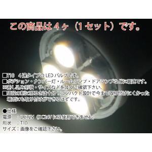 バイク用T10 LEDバルブ4連ホワイト4個 高輝度SMD T10 LED バルブ 明るいT10 LED バルブ ウェッジ球 T10 LEDバルブ as167-4|absolute|02