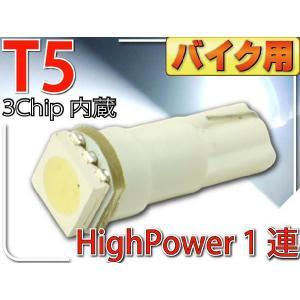 送料無料 バイク用LEDバルブT5ホワイト1個 3chip内蔵SMD T5 LED バルブメーター球 高輝度T5 LED バルブ メーター球 明るいT5 LED バルブ メーター球 as175|absolute