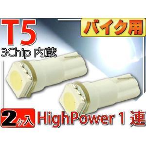 バイク用LEDバルブT5ホワイト2個 3chip内蔵SMD T5 LED バルブメーター球 高輝度T5 LED バルブ メーター球 明るいT5 LED バルブ メーター球 as175-2 absolute