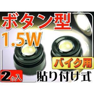 バイク用1.5Wボタン型LEDバルブホワイト2個 貼り付け式 アンダースポットライトなどに最適LEDライト アンダースポットライトで輝く as230-2|absolute